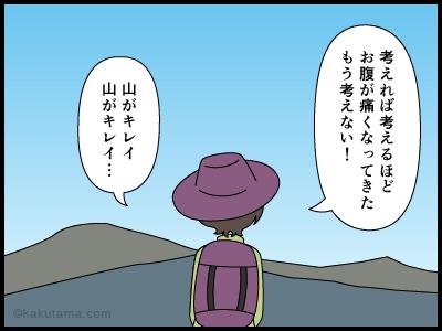 登山中に腹痛の予感に襲われて焦る漫画3