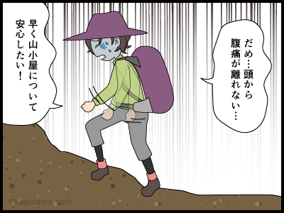登山中に腹痛の予感に襲われて焦る漫画4