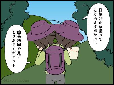 登山中はついポケットに色々入れすぎてしまう漫画2