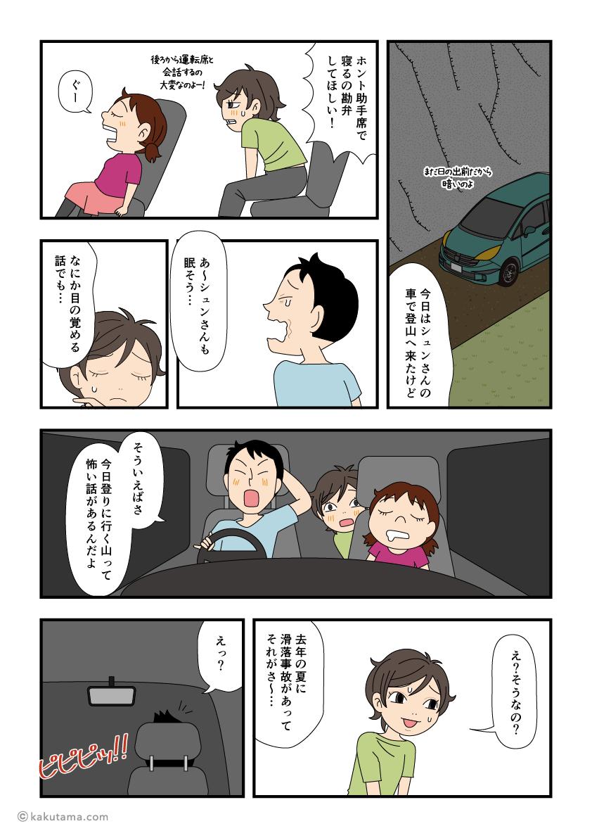 登山へ向かう途中の車で怪談話をしたら車が誤操作した漫画1