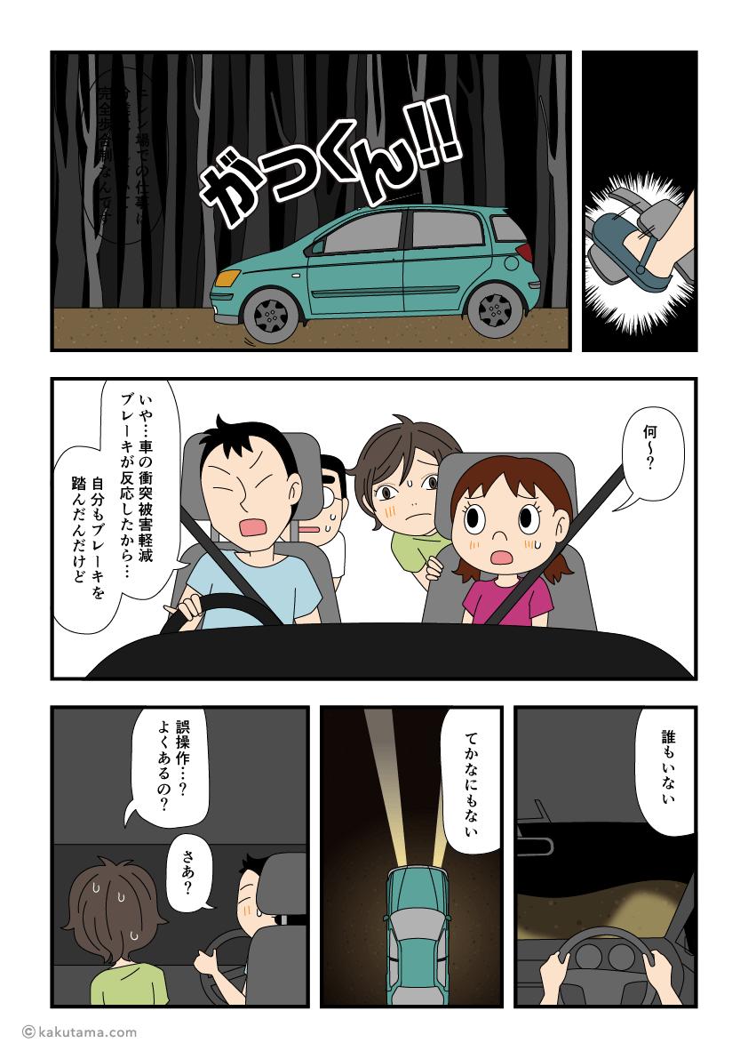 登山へ向かう途中の車で怪談話をしたら車が誤操作した漫画2