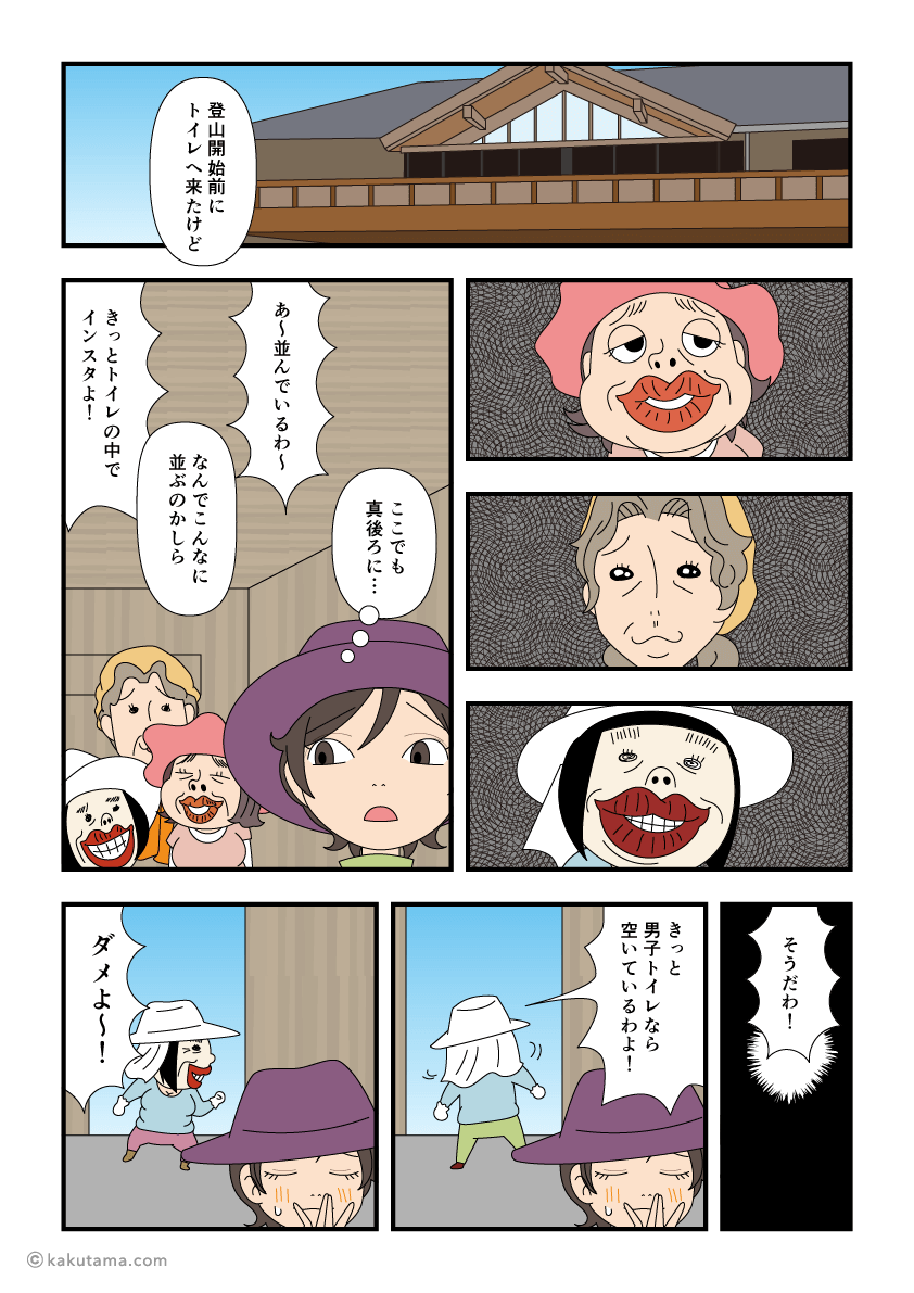 登山者とトイレにまつわる漫画1