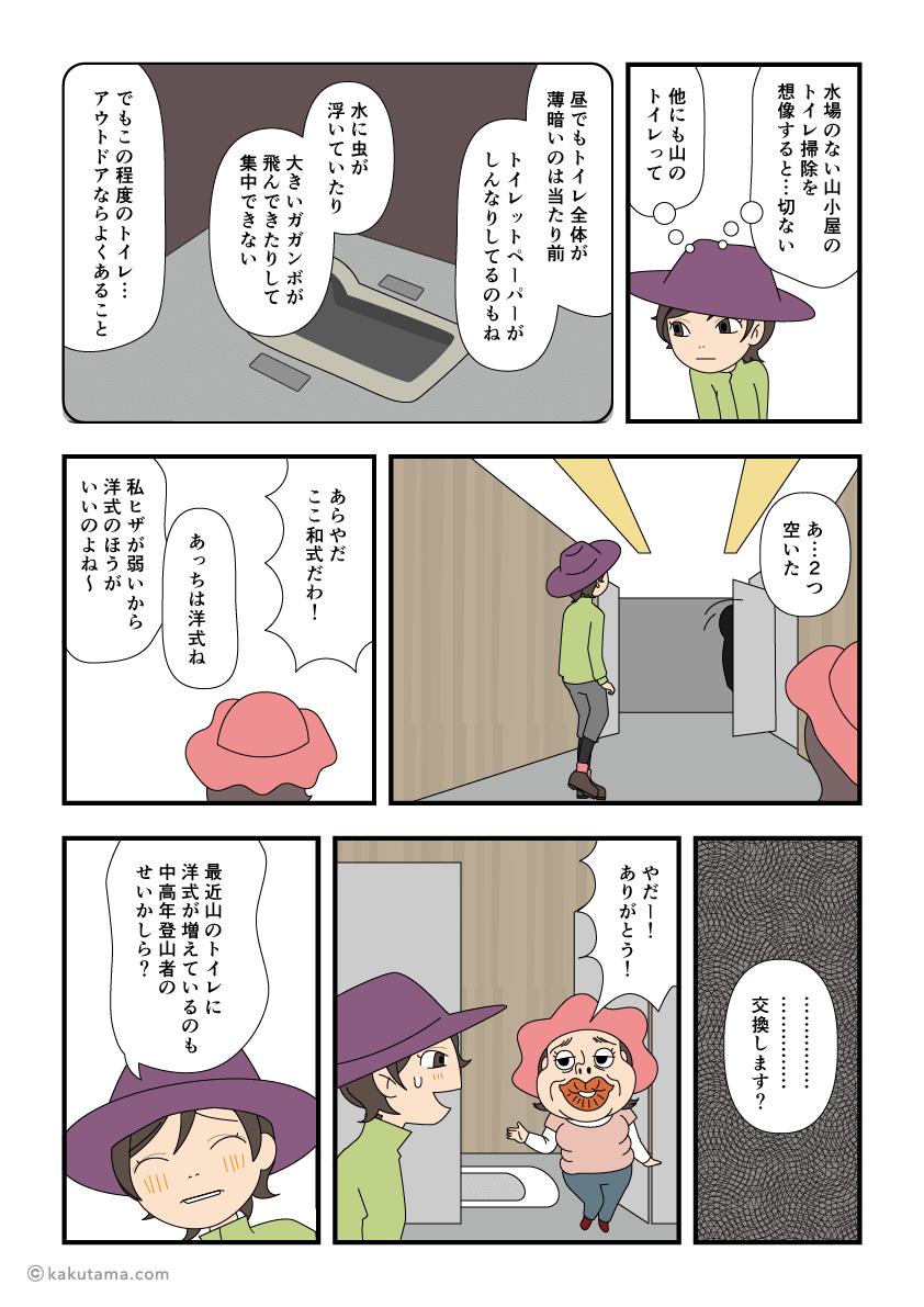 登山者とトイレにまつわる漫画3