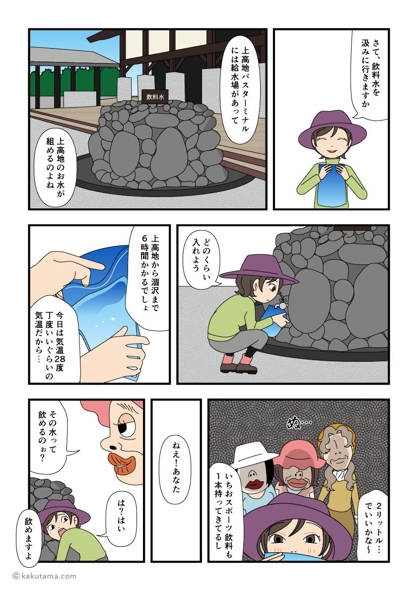 上高地で給水ができる漫画