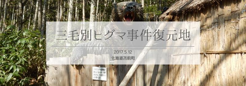 三毛別羆事件復元地タイトル