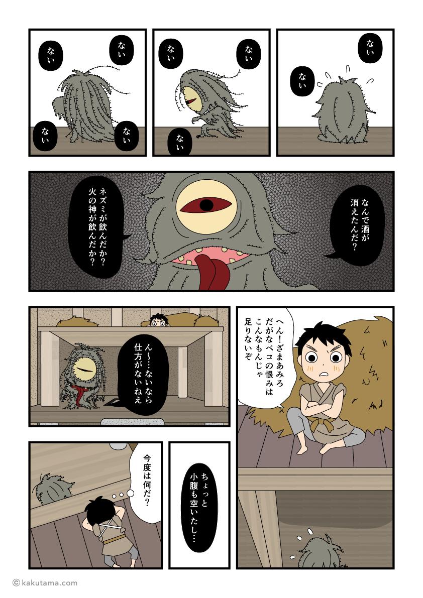 化け物の食べ物を横取りする牛方の漫画1