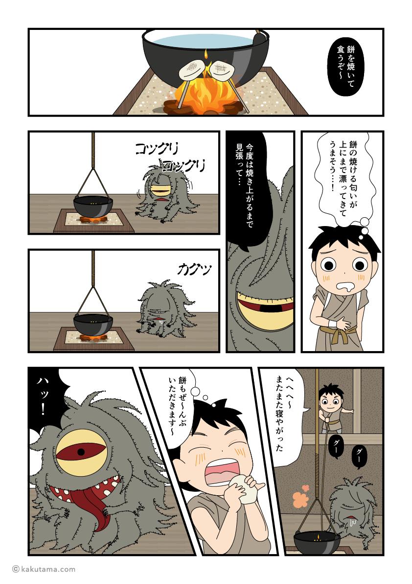 化け物の食べ物を横取りする牛方の漫画2