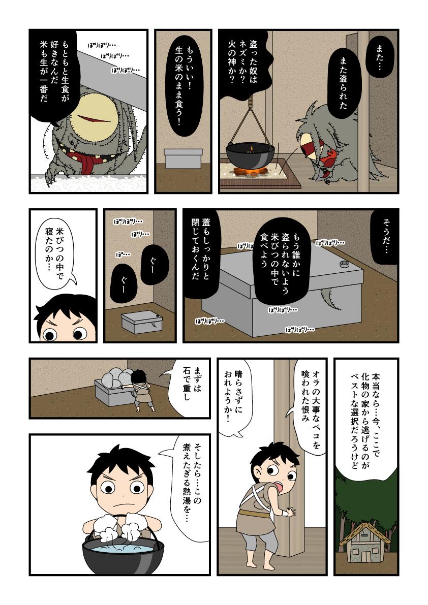 化け物の食べ物を横取りする牛方の漫画3