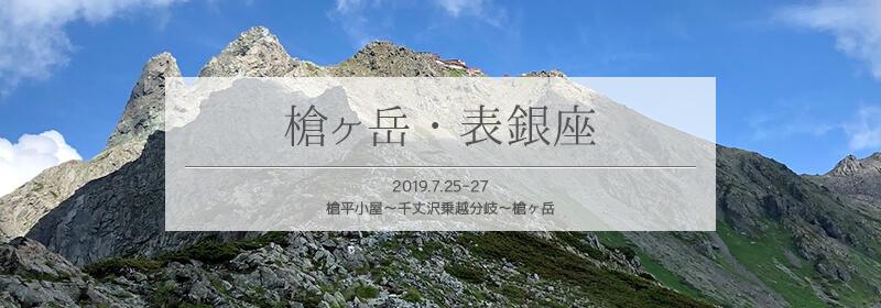 槍ヶ岳・表銀座縦走タイトル3