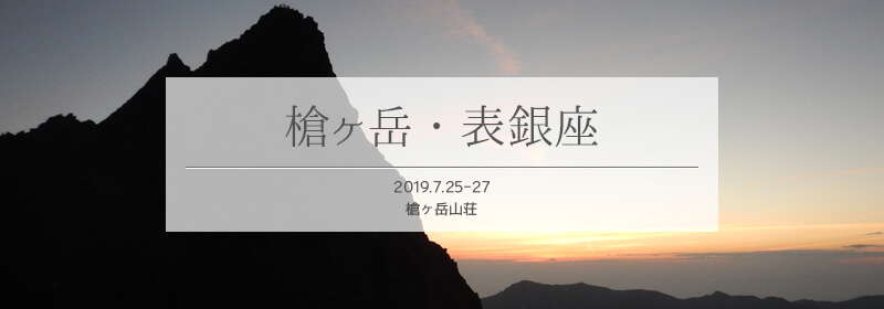 槍ヶ岳・表銀座縦走タイトル4