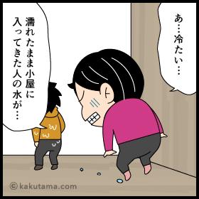 濡れた登山用品を脱いでから山小屋へ入る漫画1