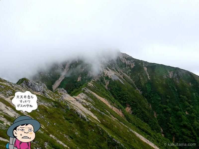 大天井岳はガスの中