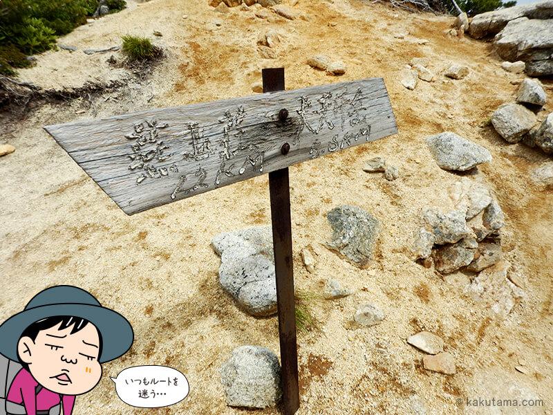 蛙岩に到着