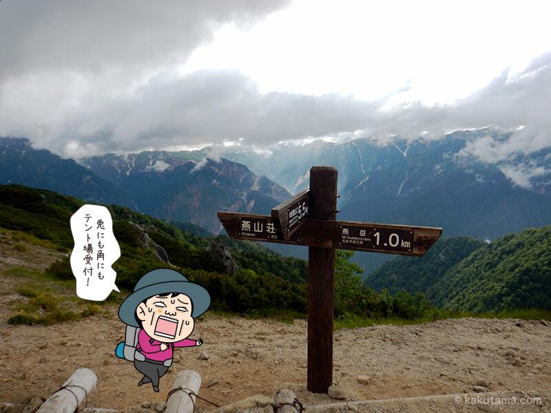 燕山荘と燕岳の分岐点に到着