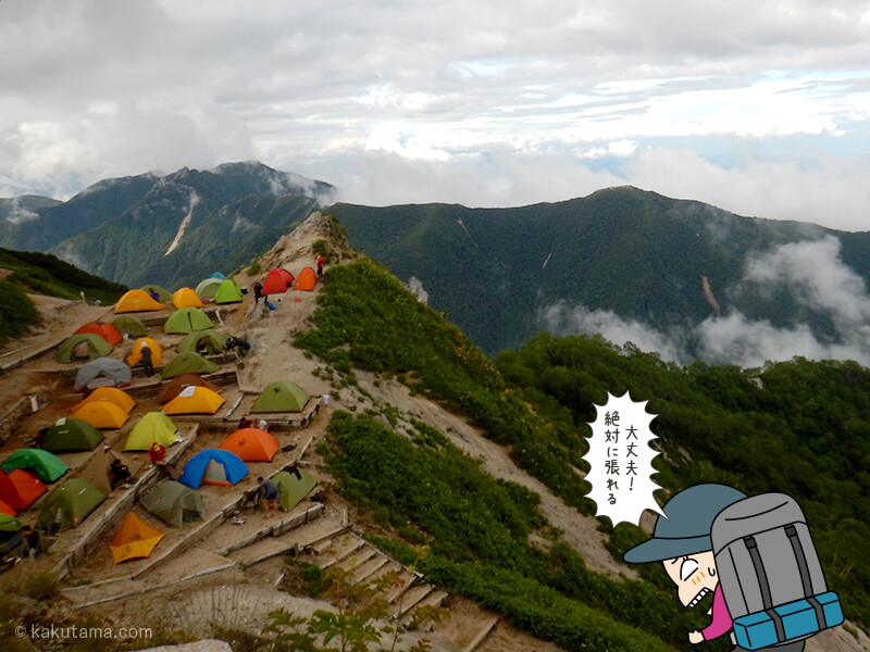 燕山荘のテント場