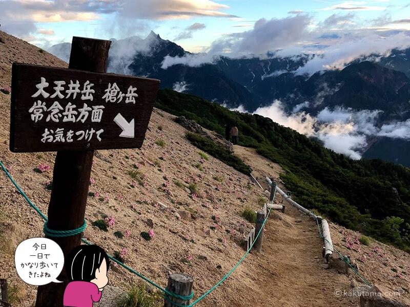 大天井岳へ向かう縦走路