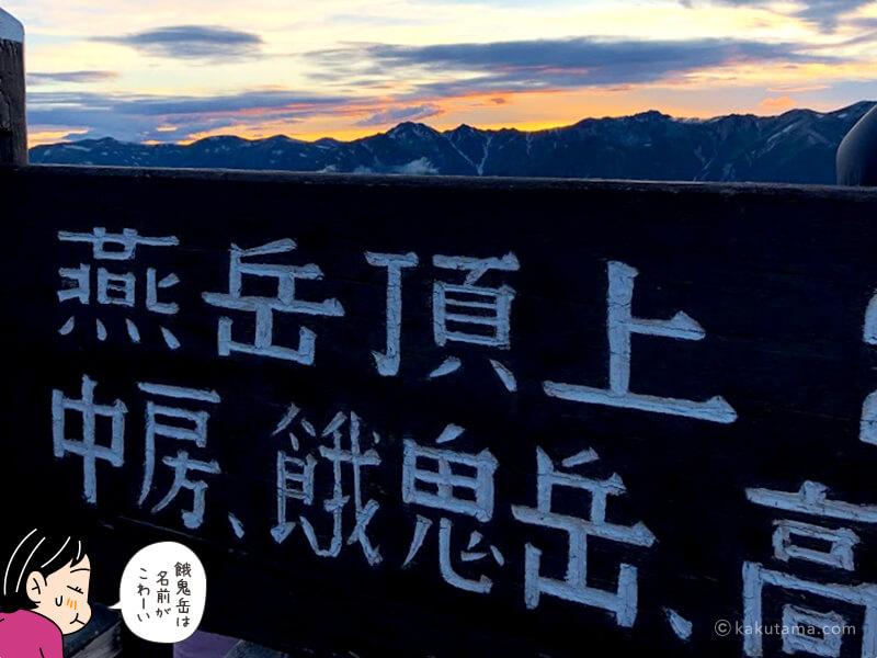 餓鬼岳への道標