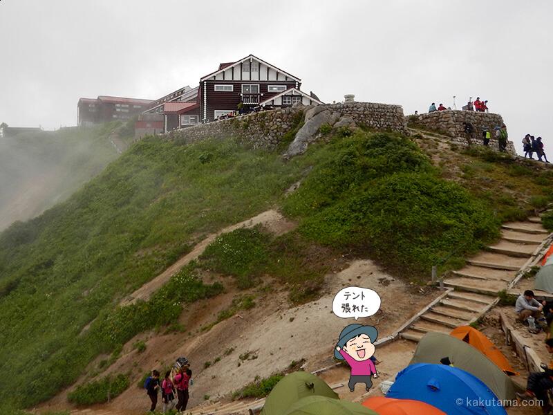 燕山荘のテント場にテントを張った