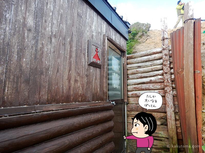 燕山荘のテント場のトイレ