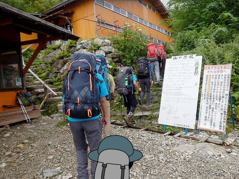 白馬尻小屋から登山開始