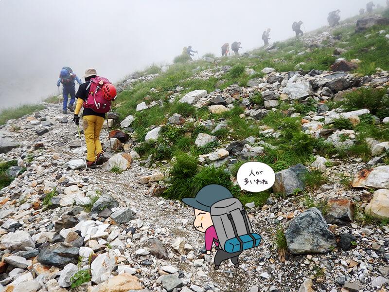 人だらけの登山道