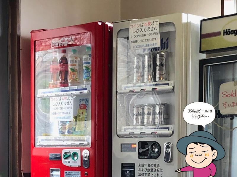 白馬頂上宿舎のビール自販機
