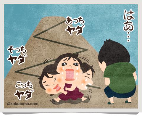 登山用語「七曲り」に関するイラスト