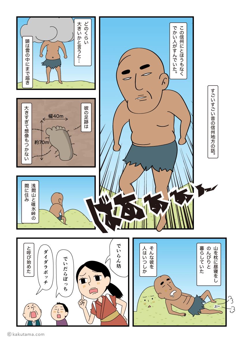 だいだらぼっちと八ヶ岳の漫画1