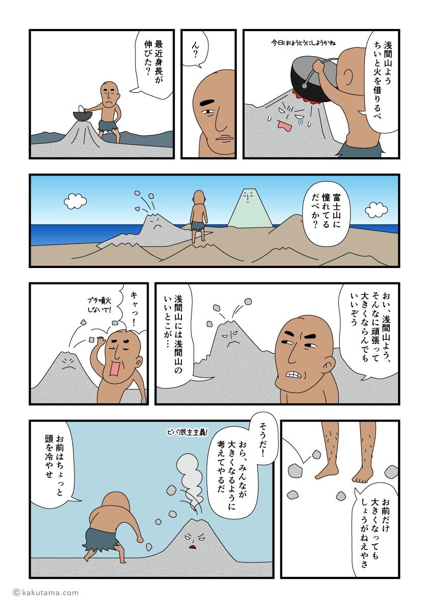 だいだらぼっちと八ヶ岳の漫画2