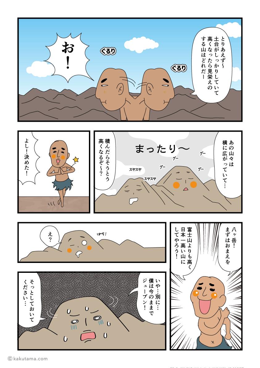 だいだらぼっちと八ヶ岳の漫画3
