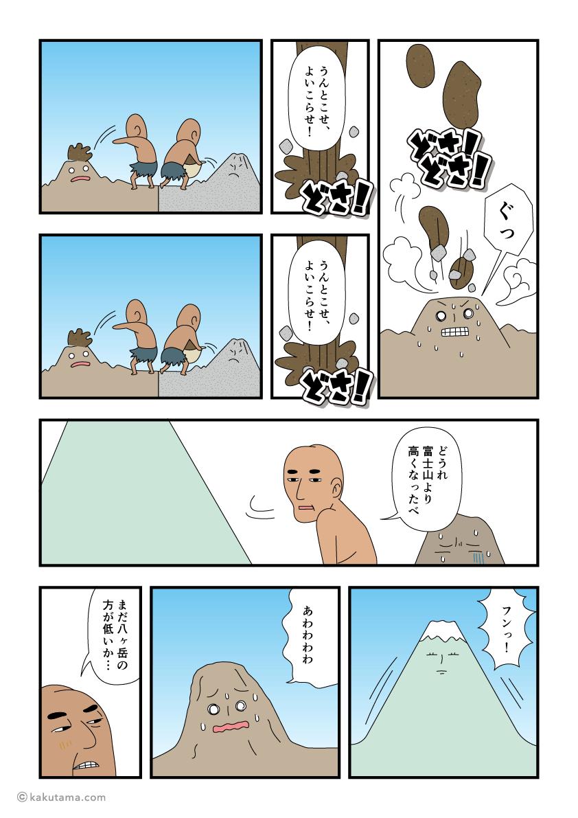 八ヶ岳に土を盛るダイダラボッチの漫画