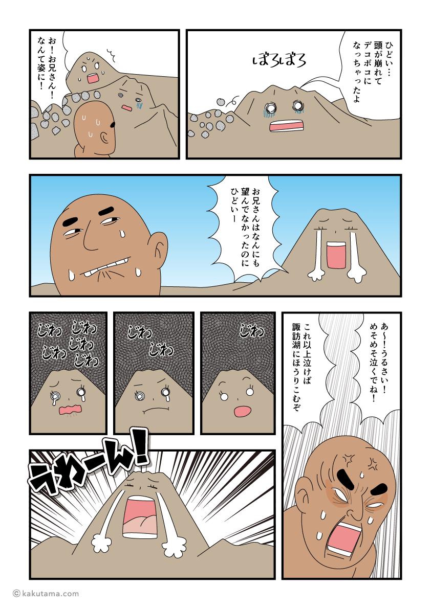 ダイダラボッチに怒鳴られて泣き出す蓼科山の漫画