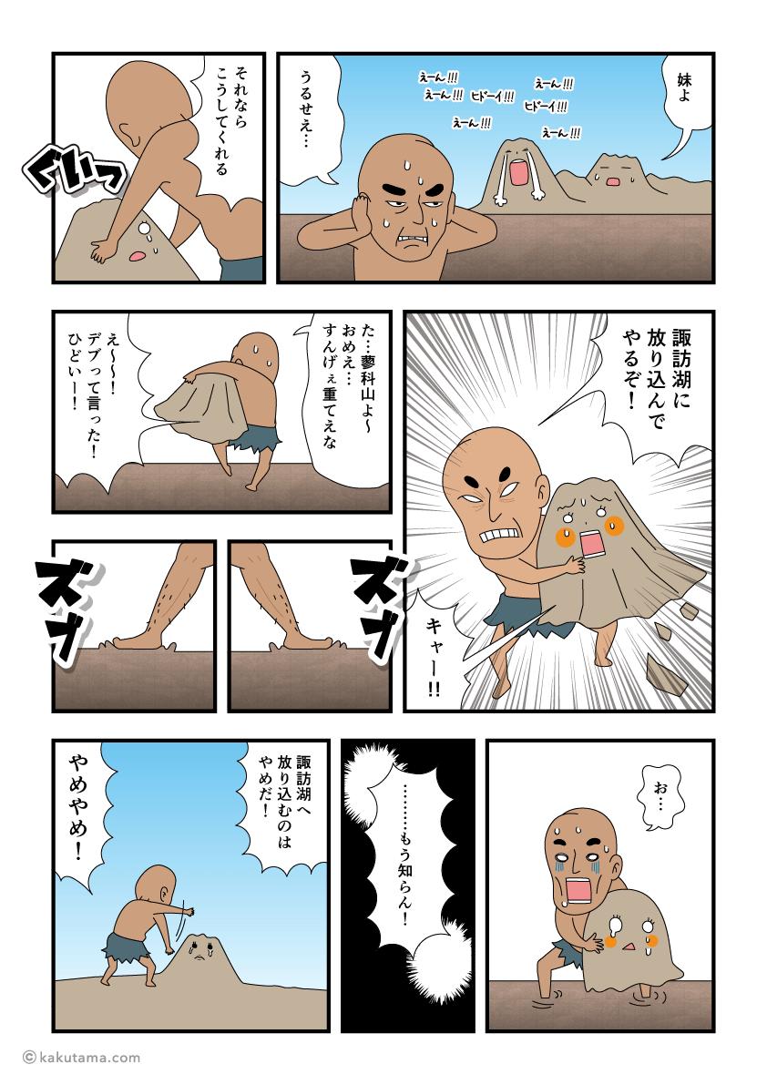 蓼科山を諏訪湖へ放り投げようとするダイダラボッチの漫画