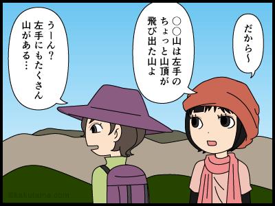 教えてもらっている山がどの山だかわからない漫画1