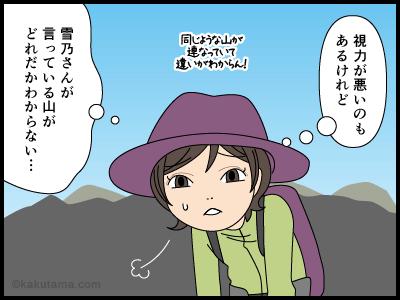 教えてもらっている山がどの山だかわからない漫画2