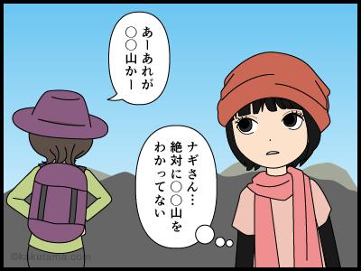 教えてもらっている山がどの山だかわからない漫画4