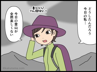 なんとなく登山が楽しくないこともある漫画1