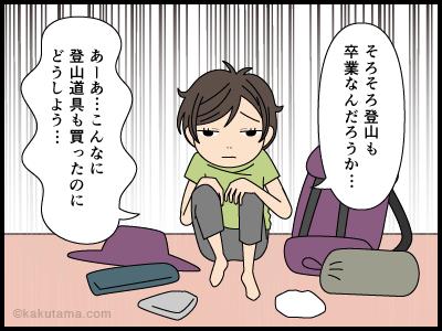 なんとなく登山が楽しくないこともある漫画2