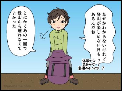 なんとなく登山が楽しくないこともある漫画4
