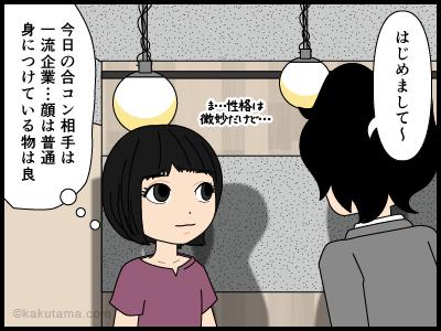 ガンガン登山女子は富士山では落とせない漫画1