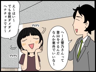 ガンガン登山女子は富士山では落とせない漫画2
