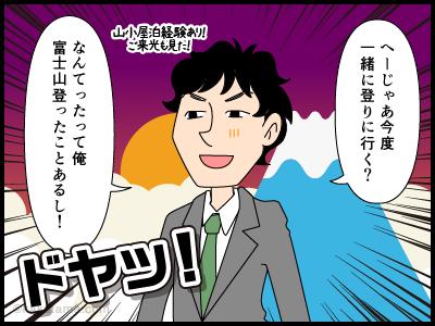ガンガン登山女子は富士山では落とせない漫画3