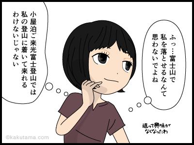 ガンガン登山女子は富士山では落とせない漫画4