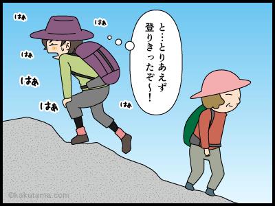登山道を譲ってもらったが、飛ばしてバテてしまう漫画3