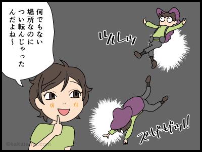 内出血なら登山の思い出の一つと思う漫画3