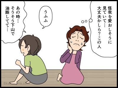 内出血なら登山の思い出の一つと思う漫画4