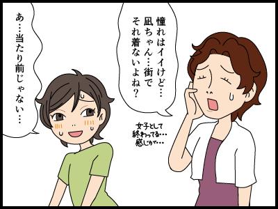 山小屋Tシャツをどこで着る?の漫画2