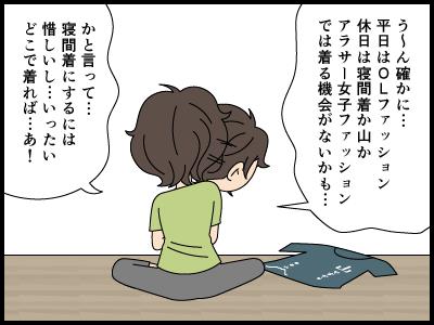 山小屋Tシャツをどこで着る?の漫画3