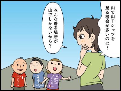 山小屋Tシャツをどこで着る?の漫画4