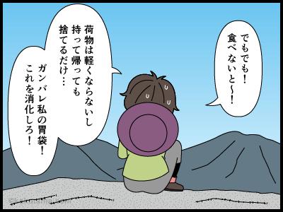 疲れすぎて食欲がわかない登山者の漫画4